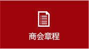 雷电竞app下载章程