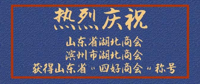 祝贺山东省湖北商会及滨州市湖北商会评选为省四好商会荣