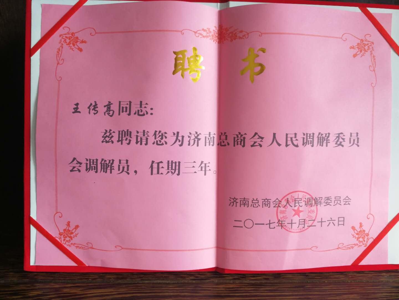 """王会长被聘为""""人民调解委员"""""""