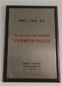 """2017年""""十大影响力商/协会会长"""""""