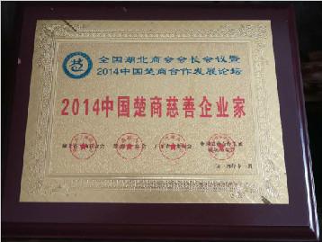2014中国楚商慈善企业家