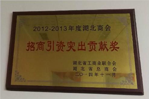 """2012-2013年度""""招商引资突出贡献奖"""""""