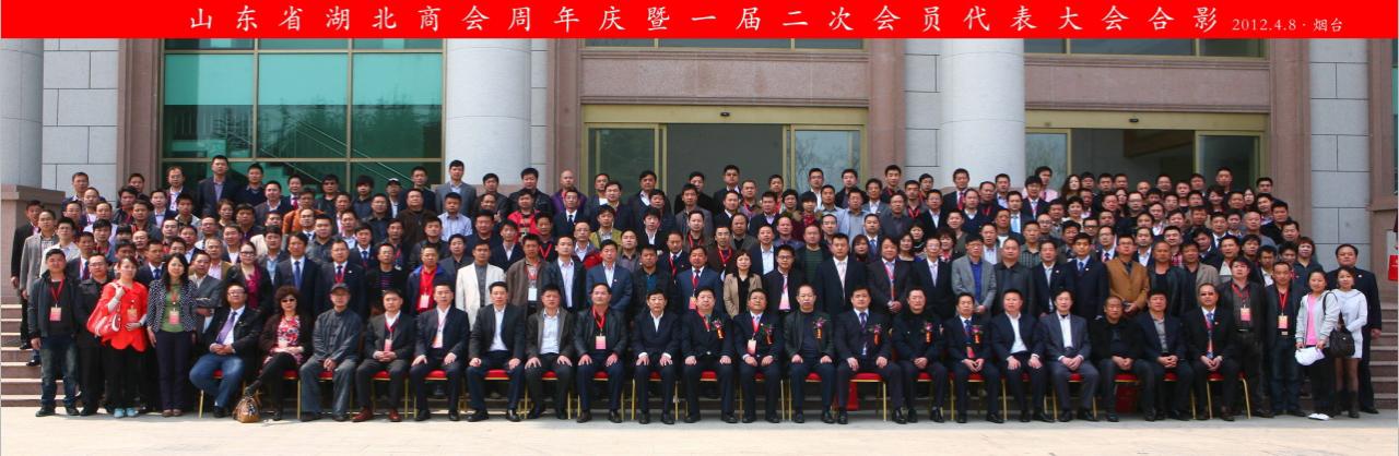 一周年庆典会员代表大会