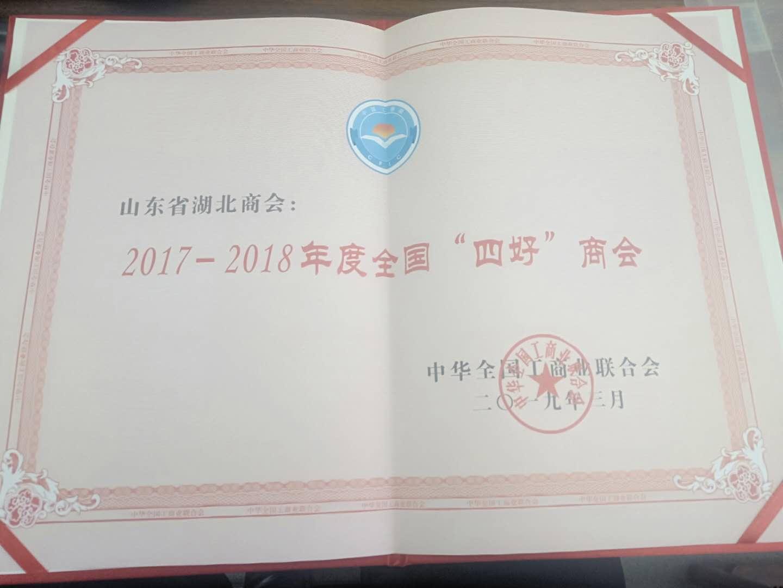 """【喜报】山东省湖北贝博网荣获全国""""四好贝博网""""称号"""